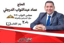 """صورة """"عماد عبدالتواب"""" : أطالب المواطنين بالمشاركة الايجابية لاختيار من ينوب عنهم"""