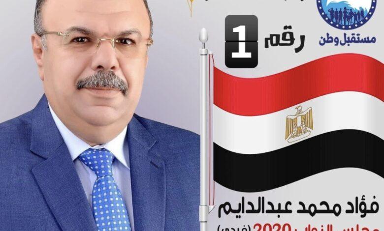 صورة الجنرال الخدوم ..فؤاد عبدالدايم .. فارس أحلام الحامول وبيلا والبرلس تحت القبة