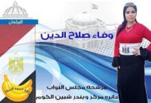 صورة بالوان علم مصر .. وفاء صلاح الدين  اصغر مرشحة بالمنوفية تخطف الاضواء في زيها الجديد