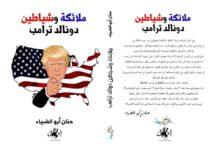 """صورة انتخابات امريكا 2020 … كتاب """"ملائكة وشياطين"""" يرصد المسكون عنه في رحلة سيد البيت الأبيض"""