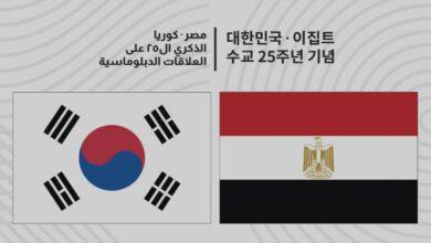صورة فعاليات متنوعة في أسبوع الإحتفال بالذكرى 25 للعلاقات الدبلوماسية المصرية الكورية