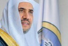 """صورة انطلاقا من جهود السعودية لتوحيد الأمة.. العيسى يعزز"""" وثيقة مكة المكرمة"""" لتحقيق السلام في العالم الإسلامي"""