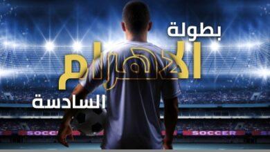 صورة لدعم المجتمع الرياضي «الاهرام العقاريه» تطلق البطولة الرمضانية لكره القدم في نسختها السادسه | صور
