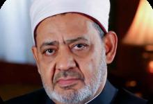 صورة الإمام الأكبر :يجوز للمرأة تولي الوظائف العليا والقضاء